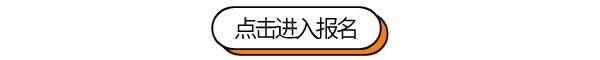 报名入口.jpg