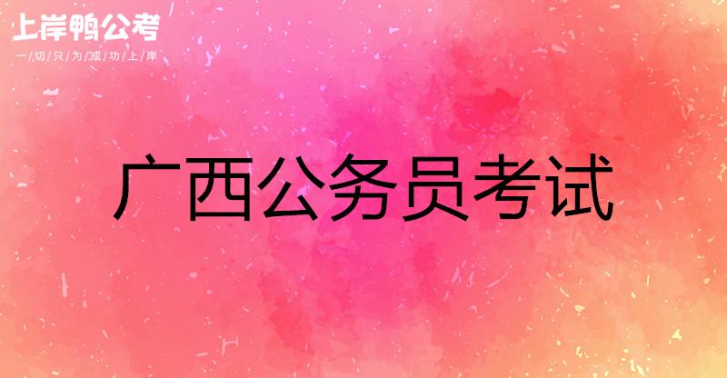 广西公务员考试.jpg