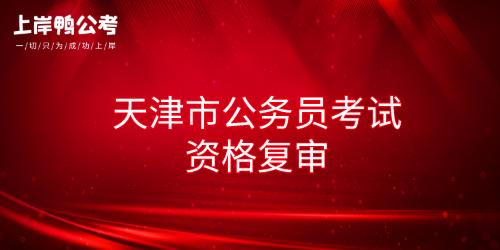 天津市公务员考试资格复审.jpg
