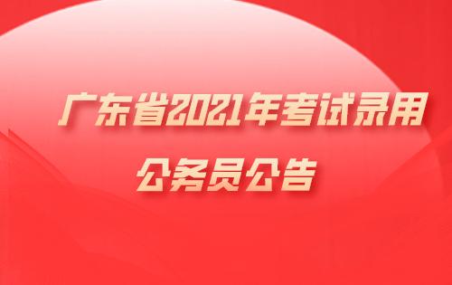 广东省公告.png