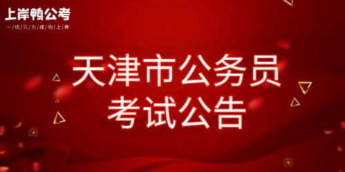 天津市公务员考试公考.jpg
