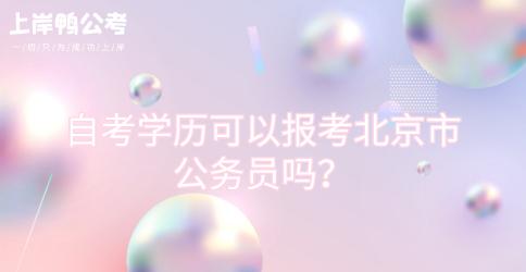 自考学历可以报考北京市公务员吗?.jpg