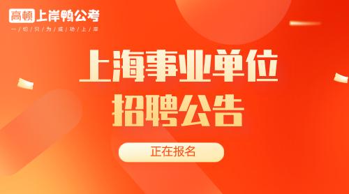 上海事业单位1.png