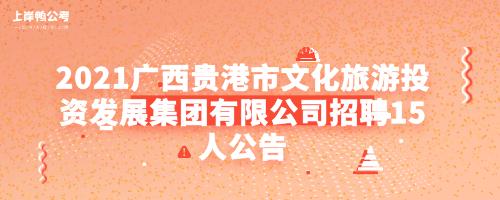 2021广西贵港市文化旅游投资发展集团有限公司招聘15人公告.png