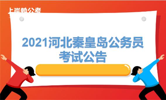 3.29河北秦皇岛公告.png