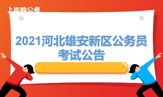 3.29河北雄安新区.png