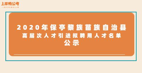 2020年保亭黎族苗族自治县高层次人才引进拟聘用人才名单公示公众号首图.jpg