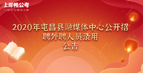 2020年屯昌县融媒体中心公开招聘外聘人员录用公告潮首图.jpg