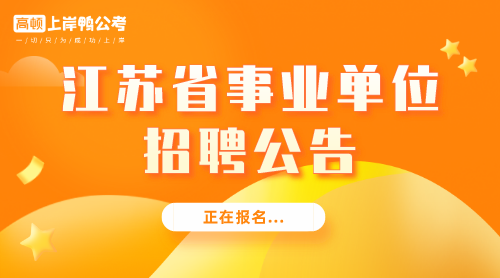 江苏事业单位.png