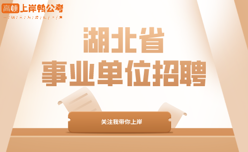 湖北省<a href='https://www.gwy.com/sydw/' target='_blank'>事业单位</a>招聘.png