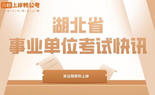 事业单位考试快讯.png