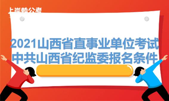 4.30山西省直事业单位考试报名条件2.png