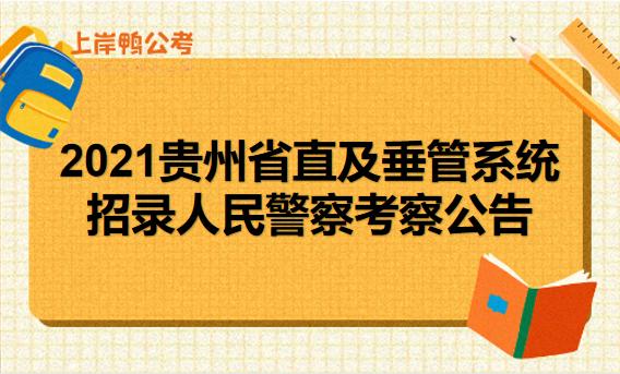 7.6贵州省直警察.png