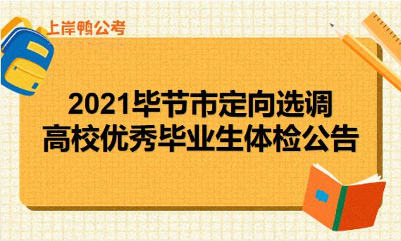 7.6贵州毕节.png