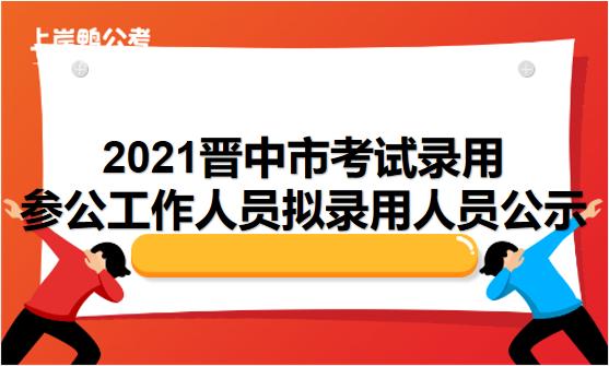 7.7山西晋中.png