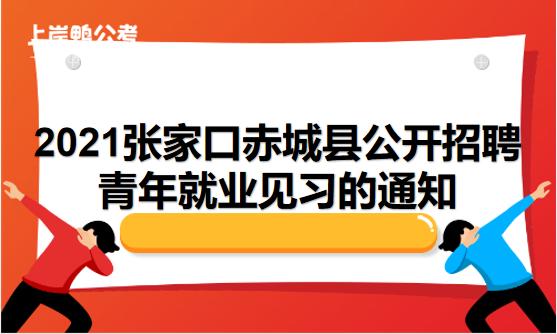 7.20河北张家口赤城县.png