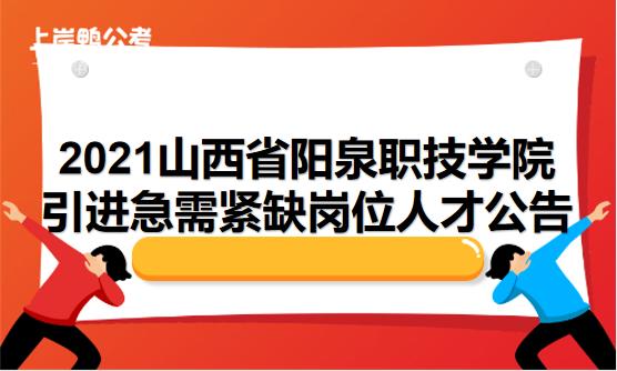 7.20山西阳泉职技学院.png