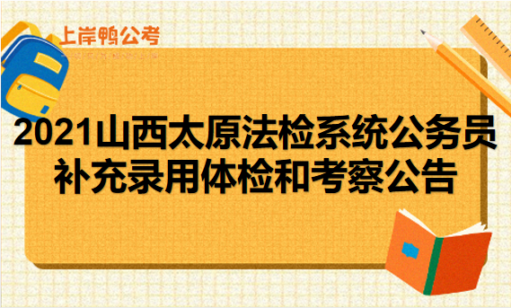 8.6山西太原法检.png