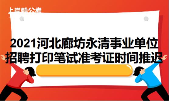 8.20河北廊坊永清.png