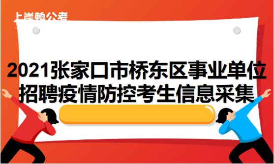 8.21河北张家口桥东区.png