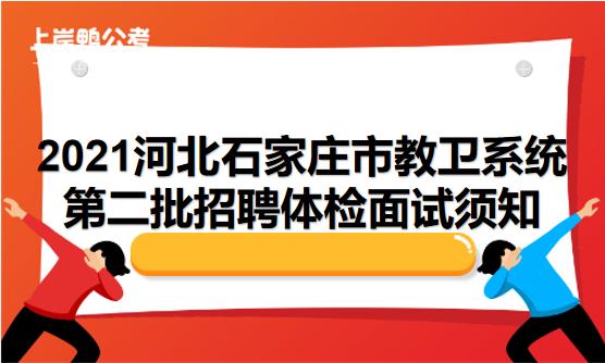 8.25河北石家庄教卫系统.png