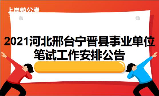 8.25河北邢台宁晋县.png