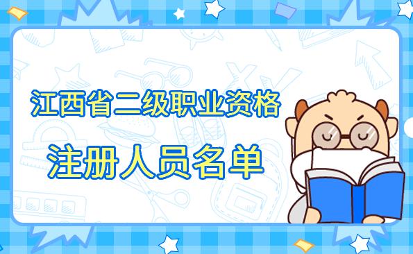 江西二建注册.png