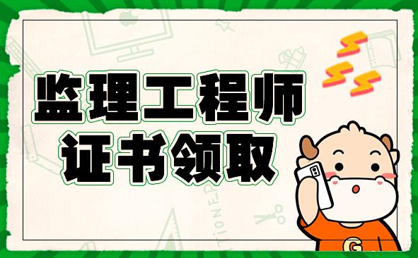 <a href='https://www.jianzaoshi.com/jianli/zhinan/zhengshulingqu.html' target='_blank' style='color: #ee762f;' >监理工程师证书领取</a>.png