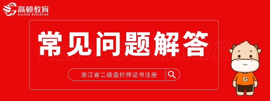 浙江省关于二级造价师证书注册常见问题解答