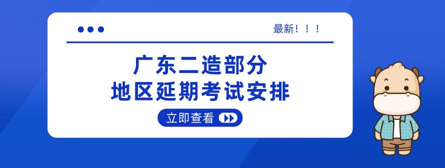 广东省部分地区2021二级造价工程考试延期安排通知